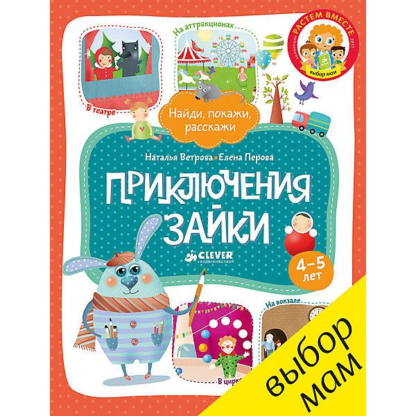 Clever Книжка Приключения Зайки, Clever книга clever голубев а зимние приключения клёвика приключения клёвика 5