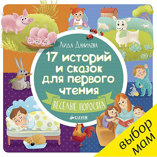 Книжка из 17 историй и сказок для первого чтения Веселые поросята, CleverВесенняя коллекция<br>Характеристики книжки из 17 историй и сказок для первого чтения Веселые поросята:<br><br>• пол: для мальчиков и девочек<br>• возраст: 4-5 лет<br>• формат: 21х21 см<br>• переплет: мягкий переплёт<br>• кол-во страниц: 40<br>• авторы: Лида Данилова<br>• издательство: Clever<br>• серия: первое чтение<br>• страна обладатель бренда: Россия<br><br>Красивая книжка с яркими иллюстрациями и увлекательными сказками - лучшие помощница для тех, кто учится читать.Шрифт в книге крупный, сами сказки короткие, а, значит, ребенок не успеет утомиться. На каждом развороте - одна сказка: на одной страничке крупная картинка, на другой - текст. Ребенок будет переворачивать страницу за страницей и видеть, что проделал большую работу. <br><br>Книга из весенней коллекции Clever развивает:<br><br>- Умение складывать слоги в слова, а слова – в предложения <br>- зрительную память <br>- прививает любовь к чтению <br><br>Книжку из 17 историй и сказок для первого чтения Веселые поросята издательства Clever  можно купить в нашем интернет-магазине.<br>Ширина мм: 210; Глубина мм: 210; Высота мм: 8; Вес г: 434; Возраст от месяцев: 48; Возраст до месяцев: 72; Пол: Унисекс; Возраст: Детский; SKU: 5440232;