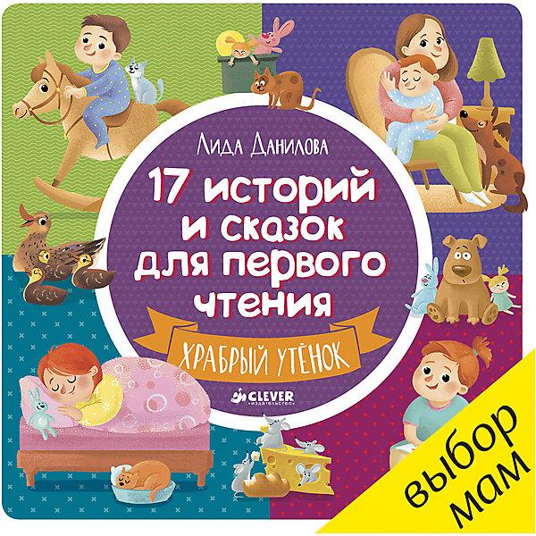 Книжка из 17 историй и сказок для первого чтения Храбрый утенок, CleverСказки<br>Характеристики книжки из 17 историй и сказок для первого чтения Храбрый утенок:<br><br>• пол: для мальчиков и девочек<br>• возраст: 4-5 лет<br>• формат: 60х90х0.8 см.<br>• переплет: мягкий переплёт<br>• кол-во страниц: 35<br>• автор: Данилова Лидия<br>• издательство: Clever<br>• серия: первое чтение<br>• страна обладатель бренда: Россия<br><br>Эта красивая книга с яркими иллюстрациями и увлекательными сказками - лучший помощник для тех, кто учится читать. Утенок Кряк боялся плавать и всегда сидел на берегу. Но однажды его сестренка попала в беду, ей нужна была помощь! И оказалось, что Кряк, на самом деле, - очень смелый. Таких простых и добрых сказок в этой книжке - 17. <br><br>Шрифт в книге крупный, сами сказки короткие, а, значит, ребенок не успеет утомиться. На каждом развороте - одна сказка: на одной страничке крупная картинка, на другой - текст. Ребенок будет переворачивать страницу за страницей и видеть, что проделал большую работу.<br><br>Что развивает:<br><br>- Умение складывать слоги в слова, а слова - в предложения<br>- зрительную память<br>- прививает любовь к чтению<br><br>Книжку из 17 историй и сказок для первого чтения Храбрый утенок издательства Clever  можно купить в нашем интернет-магазине<br>Ширина мм: 210; Глубина мм: 210; Высота мм: 8; Вес г: 434; Возраст от месяцев: 48; Возраст до месяцев: 72; Пол: Унисекс; Возраст: Детский; SKU: 5440233;