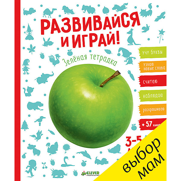 Тетрадка зеленая с наклейками Развивайся и играй!, CleverКнижки с наклейками<br>Характеристики зеленой тетрадки с наклейками Развивайся и играй!:<br><br>• пол: для мальчиков и девочек<br>• возраст: от 3 лет<br>• формат: 25х21х0.8 см<br>• переплет: картон, бумага<br>• кол-во страниц: 48<br>• иллюстрации: цветные<br>• издательство: Clever<br>• страна обладатель бренда: Россия<br><br>Книга серии Развивайся и играй! от издательства Clever - это зеленая тетрадка с заданиями, направленными на развитие ребенка 3-5 лет. Выполняя задачки книги, ребенок выучит буквы, пополнит лексикон, научится считать и наблюдать, а также потренируется в раскрашивании. Учеба в атмосфере игры станет еще увлекательнее с набором из 55 наклеек, входящих в комплект.<br><br>Тетрадку зеленую с наклейками Развивайся и играй! издательства Clever  можно купить в нашем интернет-магазине.<br>Ширина мм: 250; Глубина мм: 210; Высота мм: 8; Вес г: 198; Возраст от месяцев: 48; Возраст до месяцев: 72; Пол: Унисекс; Возраст: Детский; SKU: 5440234;