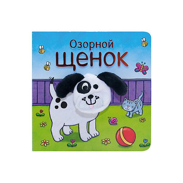 Мозаика-Синтез Книжки с пальчиковыми куклами Озорной щенок, Мозаика-Синтез мозаика синтез набор для творчества филимоновские свистульки 978 5 43150 069 5