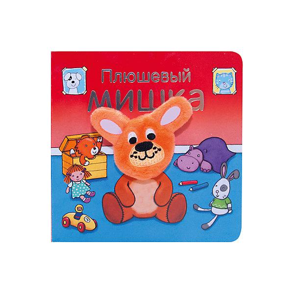 Купить Книжки с пальчиковыми куклами Плюшевый мишка , Мозаика-Синтез, Китай, Унисекс