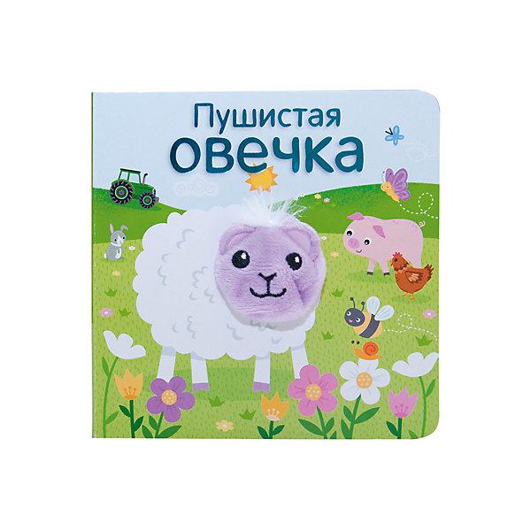 Мозаика-Синтез Книжки  пальчиковыми куклами Пушистая овечка, -