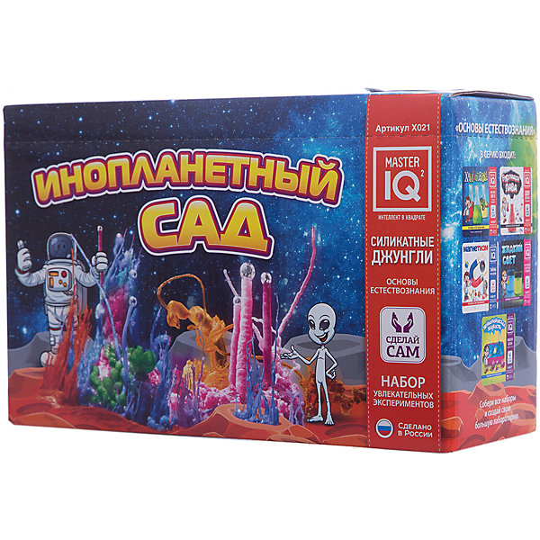 Инопланетный садХимия и физика<br>Характеристики:<br>• размер: 27х17x10см.; <br>• в набор входит: колбы, деревянная палочка, ложка, стакан, силикатная основа, флакон, перчатки, инструкция.;<br>• вес: 500 г.;<br>• для детей в возрасте: от 8 лет;<br>• страна производитель: Россия.<br><br>Вместе с этим замечательным набором от производителя Master IQ2 (Мастер АйКью2) ребёнок познакомится с химическими опытами и экспериментами и даже сможет самостоятельно их выполнить. С помощью побирок, стаканчиков и химического вещества на силикатной основе нужно положить основы инопланетным растениям, которые будут расти день ото дня. Наблюдая прогресс ребёнок сможет любоваться тем, что он самостоятельно вырастил.<br><br>Инопланетный сад поможет наглядно исследовать химические явления, расширить кругозор, творческие способности, терпение, усидчивость, моторику рук и аккуратность.<br><br>Набор «Инопланетный сад» можно купить в нашем интернет-магазине.