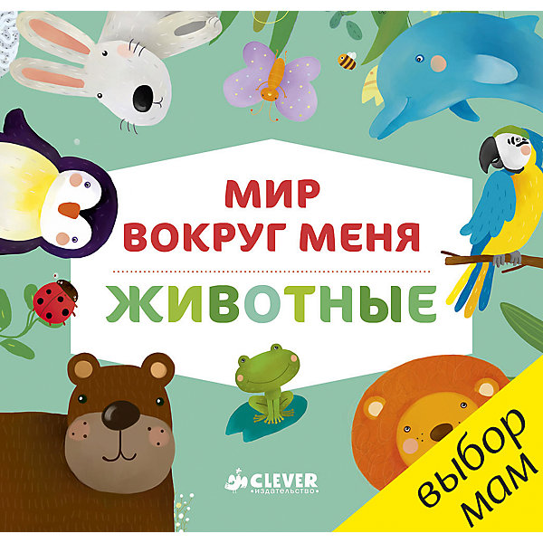 Clever Книжка-картонка Мир вокруг меня. Животные, Clever екатерина слинкина создатели сотвори меня снова