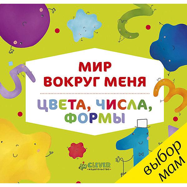 Купить Книжка-картонка Мир вокруг меня. Цвета, числа, формы , Clever, Россия, Унисекс