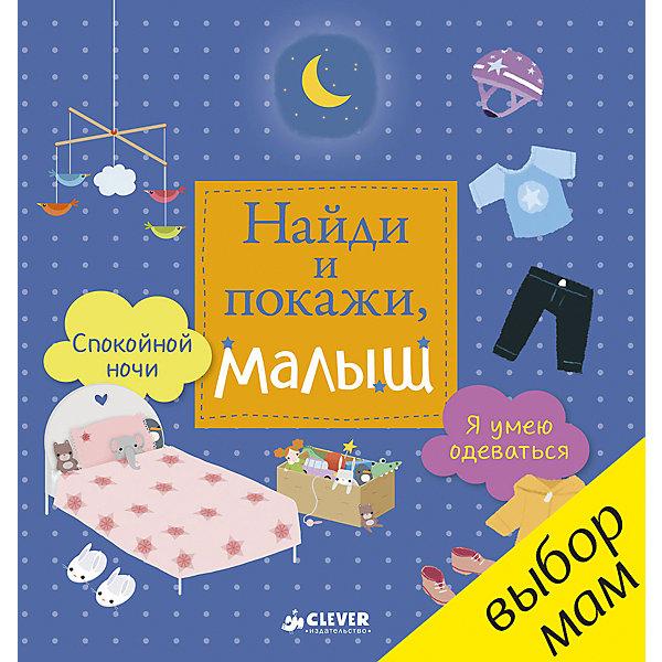 Clever Книжка Найди и покажи, малыш: я умею одеваться, Спокойной ночи, Clever clever книжка найди и покажи малыш я умею одеваться спокойной ночи clever