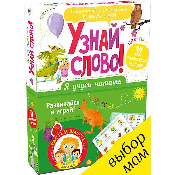 Clever Развивающие карточки Я учусь читать. Узнай слово!, Clever обучающие книги clever суперзнатоки я учусь писать буквы