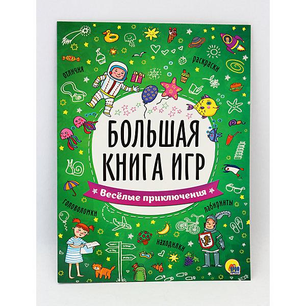 Проф-Пресс Большая книга игр Веселые приключения книги издательство робинс большая книга детских праздников трафареты выкройки