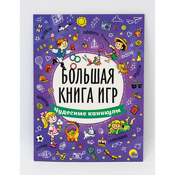 Проф-Пресс Большая книга игр  Чудесные каникулы аксенов а большая книга знахаря рецепты проверенные поколениями isbn 9785170846979