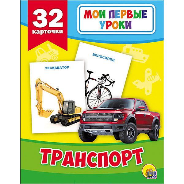 Проф-Пресс Развивающие карточки  Мои первые уроки: транспорт