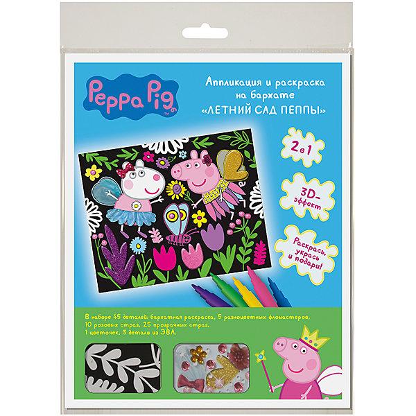 Аппликация и раскраска на бархате Летний сад Пеппы Peppa PigАппликации из бумаги<br>Характеристики:<br><br>• возраст: от 5 лет<br>• в наборе 45 деталей: бархатная раскраска (20,5х25,5 см), 5 фломастеров, 10 розовый страз, 25 прозрачных страз, цветочек, 3 детали из ЭВА<br>• размер упаковки: 20,5х25,5х1 см.<br>• товар сертифицирован<br><br>Вместе со своей юной рукодельницей создайте на бархате потрясающую картину с 3D-эффектом. Для этого на бархатной основе раскрасьте белые фрагменты 5-ю цветами фломастеров из набора. Украсьте поделку стразами, мягкими блестящими деталями из ЭВА и тканевым цветком. <br><br>Вы также можете использовать любые дополнительные материалы: клей, краски, цветные карандаши, фольгу, кусочки ткани и др. Не выбрасывайте вкладыш от упаковки - из него можно сделать настольную подставку для готовой картины. Для этого нужно прорезать по контуру откидную опору и приклеить поделку к лицевой стороне вкладыша. <br><br>В результате у вас получится красивая картина, которую можно с гордостью поставить на видное место.<br><br>Набор Аппликация и раскрашивание на бархате Летний сад Пеппы ТМ Свинка Пеппа можно купить в нашем интернет-магазине.<br>Ширина мм: 255; Глубина мм: 205; Высота мм: 10; Вес г: 50; Возраст от месяцев: 60; Возраст до месяцев: 2147483647; Пол: Женский; Возраст: Детский; SKU: 5453413;