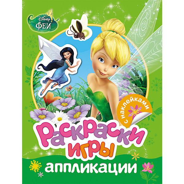 Книжка-раскраска с наклейками, Disney FairiesРисование<br>Характеристики:<br>• размер: 28х21 см;<br>• количество страниц: 16;<br>• возраст: от 3-х лет;<br>• материал: бумага;<br>• вес: 80 грамм.<br><br>«Disney Fairies» - занимательная книга для детей от 3-х лет. Яркие иллюстрации с любимыми феями привлекут внимание и помогут ребенку выполнить задания.<br><br>Книжка состоит из раскрасок, заданий, кроссвордов и других занятий. После выполнения задания книжку можно украсить яркими наклейками.<br><br>Книжку-раскраску с наклейками, Disney Fairies, Росмэн можно купить в нашем интернет-магазине.<br>Ширина мм: 275; Глубина мм: 210; Высота мм: 30; Вес г: 80; Возраст от месяцев: 36; Возраст до месяцев: 2147483647; Пол: Женский; Возраст: Детский; SKU: 5453547;