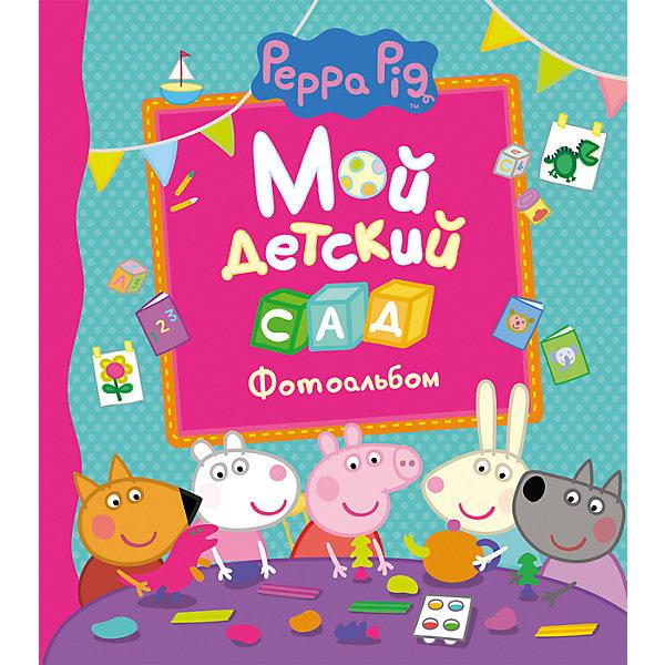 Росмэн Фотоальбом Мой детский сад, Peppa Pig книжка росмэн рисуем пальчиками красная peppa pig