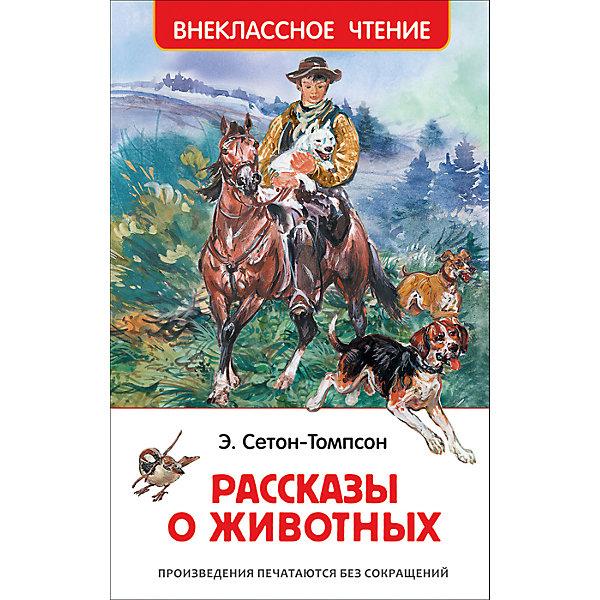 Росмэн Рассказы о животных