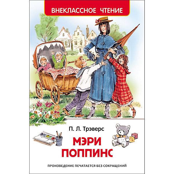 Росмэн Рассказы Мэри Поппинс
