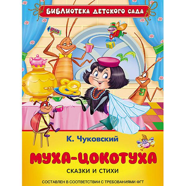 Росмэн Сказки и стихи для детского сада Муха-цокотуха, К. Чуковский к и чуковский муха цокотуха