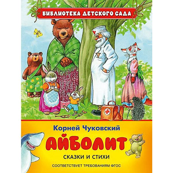 Росмэн Сказки и стихи для детского сада Айболит росмэн полная хрестоматия для детского сада