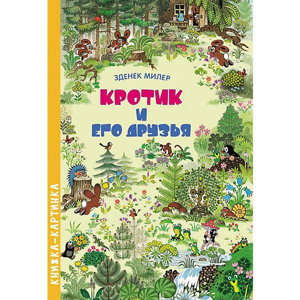 Росмэн Книжка с картинками