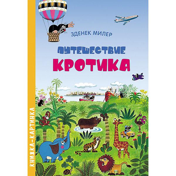Книжка с картинками Путешествие кротикаВиммельбухи<br>Характеристики:<br>• количество страниц: 10;<br>• автор: Зденек Милер;<br>• иллюстрации: цветные;<br>• переплёт: твёрдый;<br>• формат: 32х22х0,8 см;<br>• вес: 310 грамм;<br>• ISBN: 9785353081999.<br><br>Крот из известного чешского мультфильма очень любить играть и гулять с друзьями. В книге «Путешествия кротика» представлены разнообразные варианты путешествий героя. <br><br>Крот полетает на воздушном шаре, вертолете, покатается на велосипеде и других видах транспорта. А малыш сможет придумать и рассказать интересные истории из жизни крота.<br><br>Книжку с картинками Путешествие кротика, Rosman (Росмэн) можно купить в нашем интернет-магазине.
