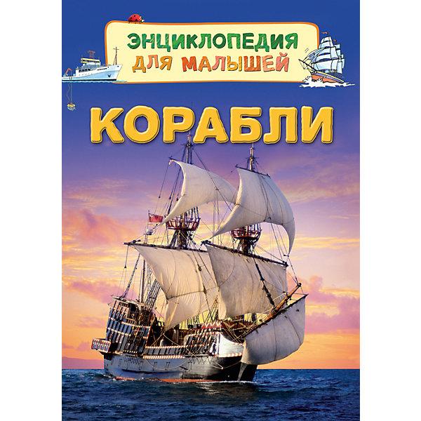Росмэн Энциклопедия для малышей