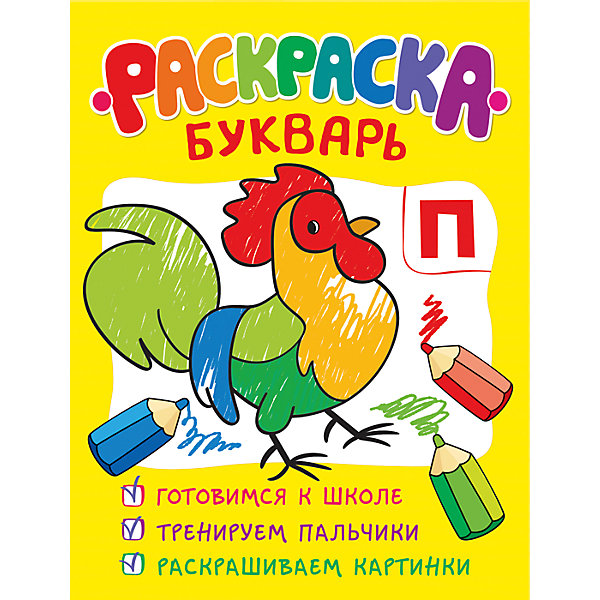 Купить Раскраска-букварь, Росмэн, Россия, Унисекс