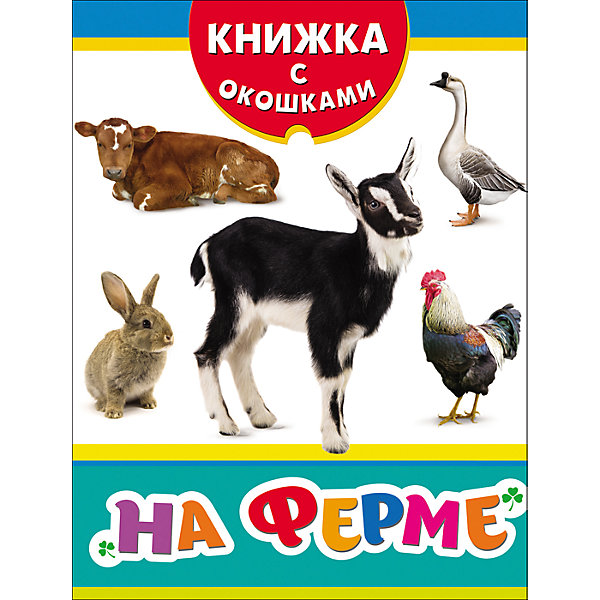 Росмэн Книжка с окошками На ферме