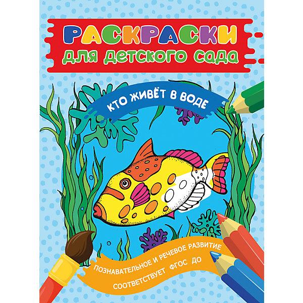 Раскраска Кто живет в водеРаскраски для детей<br>Характеристики:<br>• количество страниц: 24;<br>• иллюстрации: черно-белые;<br>• переплёт: мягкий;<br>• формат: 27,4х21,2 см;<br>• ISBN: 9785353080343.<br><br>Раскраска «Кто живет в воде» подходит для детей любого возраста. Яркая обложка и понятные иллюстрации привлекут внимание и вызовут интерес у каждого юного художника.<br><br>Во время занятий ребенок не только раскрасит картинки, но и познакомится с особенностями окружающего мира и подводных обитателей. Закрепить полученные знания помогут интересные задания внизу странички.<br><br>Раскраску Кто живет в воде, Rosman (Росмэн) можно купить в нашем интернет-магазине.<br>Ширина мм: 274; Глубина мм: 212; Высота мм: 30; Вес г: 130; Возраст от месяцев: -2147483648; Возраст до месяцев: 2147483647; Пол: Унисекс; Возраст: Детский; SKU: 5453636;