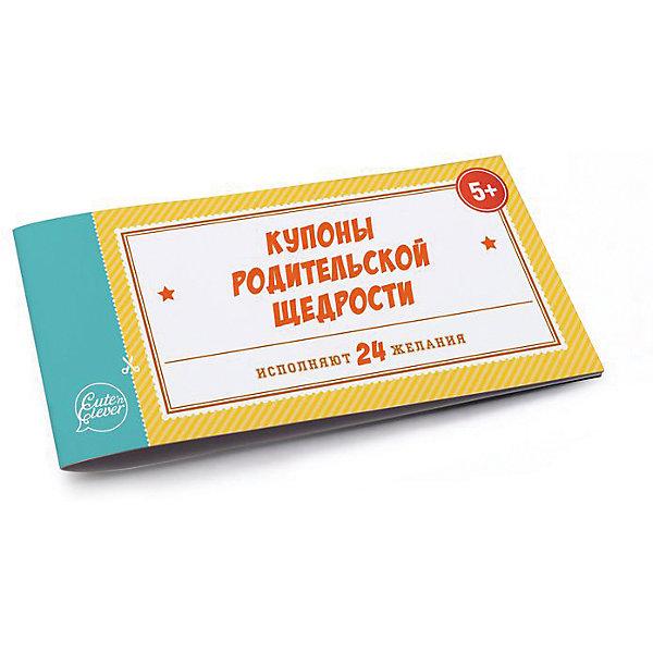 Купить Книжка с купонами Купоны родительской щедрости , Cute'n Clever, Россия, Унисекс