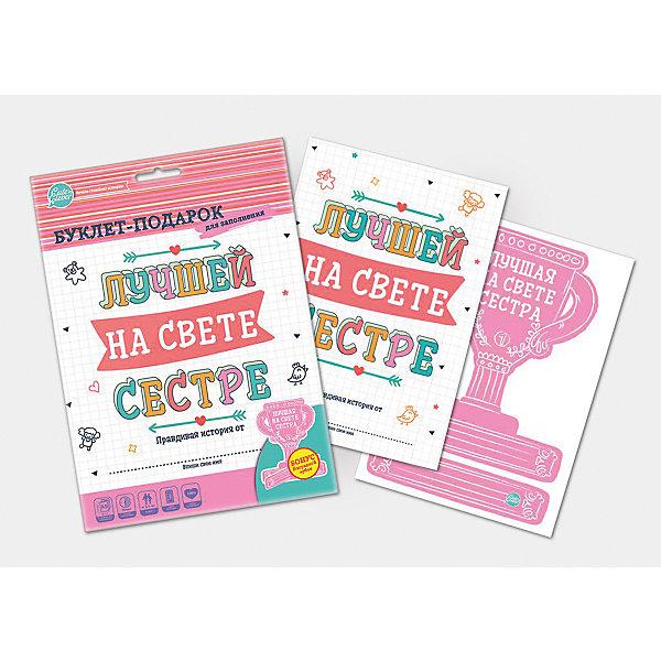 Буклет для заполнения Лучшей на свете сестре, Cuten CleverДетские открытки<br>Буклет для заполнения Лучшей на свете сестре, Cuten Clever.<br><br>Характеристики:<br><br>• Материал: картон<br>• Упаковка: картонный конверт<br>• Размер упаковки: 24х17х0,5 см.<br><br>Целая история о любимой сестре, написанная и нарисованная ребенком – какой подарок может быть лучше?! Красочно оформленный буклет для заполнения поможет красиво поздравить сестру с Днем Рождения, 8 марта, или просто без повода рассказать ей о своей любви. Приятный бонус наградной кубок Лучшая на свете Сестра, сестра сможет гордо поставить у себя! Искренние теплые слова ребенка, написанные порой с ошибками, но просто и от души, порадуют сестру. Сохранив заполненный буклет в семейном альбоме, через много лет будет безумно интересно прочитать его вновь.<br><br>Буклет для заполнения Лучшей на свете сестре, Cuten Clever можно купить в нашем интернет-магазине.<br>Ширина мм: 241; Глубина мм: 172; Высота мм: 50; Вес г: 50; Возраст от месяцев: 36; Возраст до месяцев: 2147483647; Пол: Унисекс; Возраст: Детский; SKU: 5454159;
