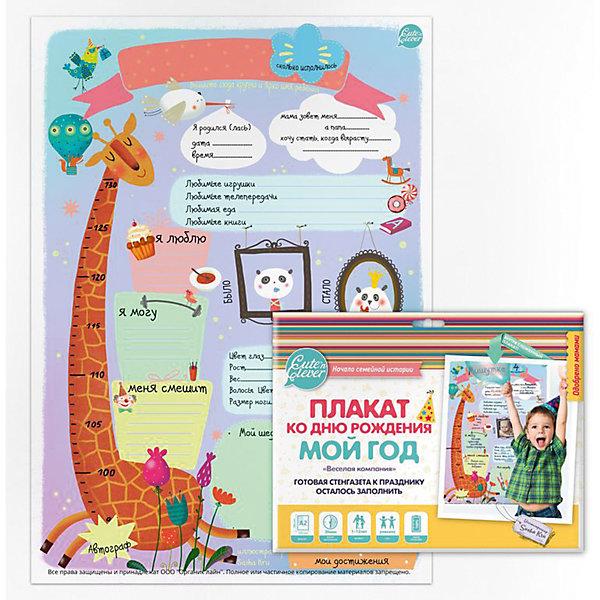Купить Плакат Мой день рождения. Веселая компания , Cute'n Clever, Россия, Унисекс