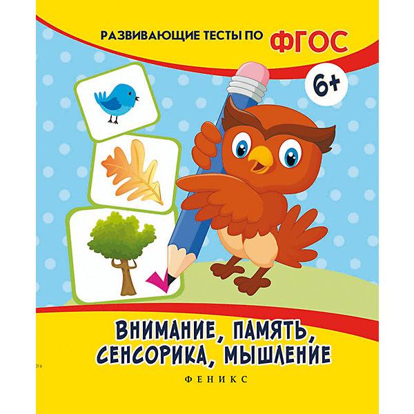 Купить Тесты Внимание, память, сенсорика, мышление , Fenix, Россия, Унисекс