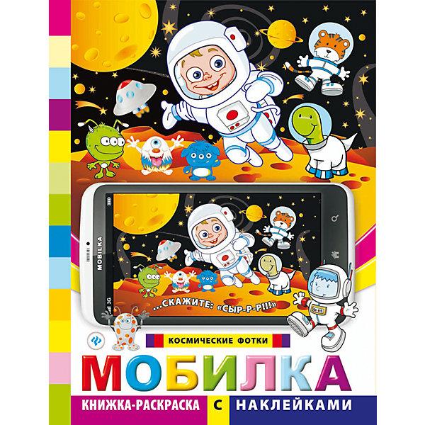 Раскраска Мобилка: космические фоткиРаскраски для детей<br>Книжка-раскраска с наклейками Мобилка. Космические фотки, 2-е издание<br><br>Характеристики: <br><br>• Кол-во страниц: 16<br>• ISBN: 9785222223918<br>• Возраст: 0+<br>• Обложка: мягкая<br>• Формат: а4<br><br>Эта удивительная раскраска посвящена теме космоса, летательным аппаратам и инопланетянам. Задача ребенка - не только создать яркую иллюстрацию, но и найти в книге подходящую наклейку, чтобы разместить ее на страничке. Благодаря тому, что в процессе наклеивания, нужно попасть в строго отведенные поля, развивается мелкая моторика и внимательность.<br><br>Книжка-раскраска с наклейками Мобилка. Космические фотки, 2-е издание можно купить в нашем интернет-магазине.<br>Ширина мм: 286; Глубина мм: 214; Высота мм: 20; Вес г: 121; Возраст от месяцев: -2147483648; Возраст до месяцев: 2147483647; Пол: Унисекс; Возраст: Детский; SKU: 5464516;
