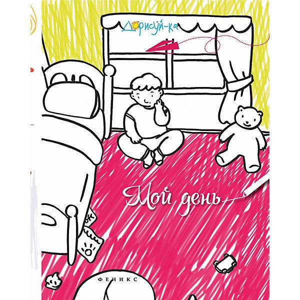 Раскраска Мой деньРаскраски для детей<br>Характеристики:<br><br>• возраст: от 4 лет<br>• редактор: Чумакова Светлана<br>• издательство: Феникс-Премьер, 2015 г.<br>• серия: Дорисуй-ка<br>• тип обложки: мягкий переплет (крепление скрепкой или клеем)<br>• иллюстрации: черно-белые<br>• количество страниц: 16 (офсет)<br>• размер: 25,9х19,9х0,2 см.<br>• вес: 64 гр.<br>• ISBN: 9785222252604<br><br>С раскраской «Мой день» ты сможешь не только раскрашивать готовые картинки, но и рисовать их. Фантазии нет границ - твоё воображение подскажет, что нужно изобразить на страницах этой раскраски.<br><br>Раскраску «Мой день» можно купить в нашем интернет-магазине.<br>Ширина мм: 260; Глубина мм: 199; Высота мм: 10; Вес г: 65; Возраст от месяцев: -2147483648; Возраст до месяцев: 2147483647; Пол: Унисекс; Возраст: Детский; SKU: 5464519;