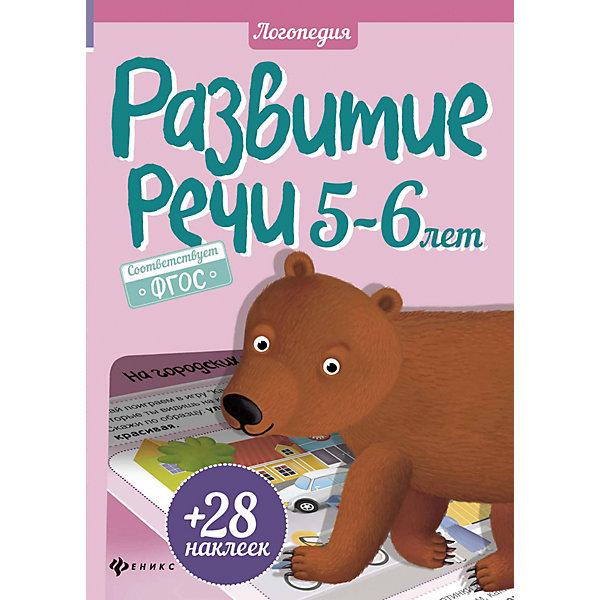 Купить Развитие речи, 5-6 лет, Fenix, Украина, Унисекс