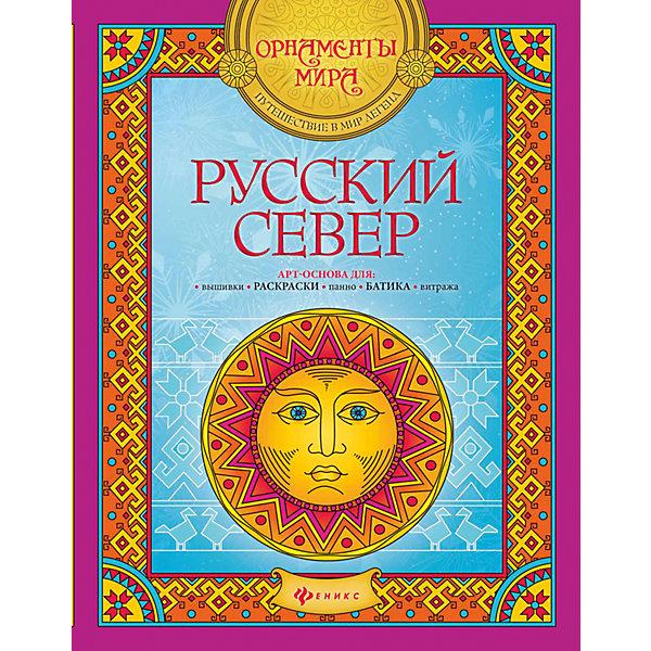 Fenix Раскраска Русский Север ворота на север клондайк