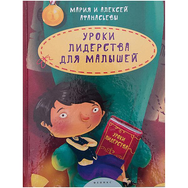 Fenix Уроки лидерства для малышей, М. и А. Афанасьевы все цены