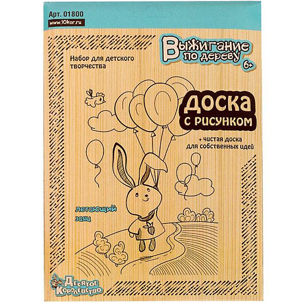 Доска для выжигания  Летающий заяц, Десятое королевствоНаборы для выжигания<br>Доска для выжигания Летающий заяц, Десятое королевство<br><br>Характеристики: <br><br>• В наборе: 1 фанерка с рисунком, 1 чистая<br>• Материал: шлифованная фанера<br>• Размер: 21Х15 см<br>• Толщина: 4мм<br>• Возраст: от 7 лет<br><br>Этот замечательный набор поможет ребенку освоить новую творческую деятельность - выжигание по дереву! Этот способ позволит быстро и легко сделать оригинальные подарки своим близким, развить мелкую моторику и научиться усидчивости и аккуратности. В набор входят 1 заготовка с нанесенными контурами и 1 фанерка без рисунка. Рисунки разработаны так, чтобы ребенок мог легко их повторить и почувствовать себя настоящим мастером.<br><br>Доска для выжигания Летающий заяц, Десятое королевство  можно купить в нашем интернет-магазине.<br>Ширина мм: 250; Глубина мм: 175; Высота мм: 8; Вес г: 196; Возраст от месяцев: 84; Возраст до месяцев: 2147483647; Пол: Унисекс; Возраст: Детский; SKU: 5471611;