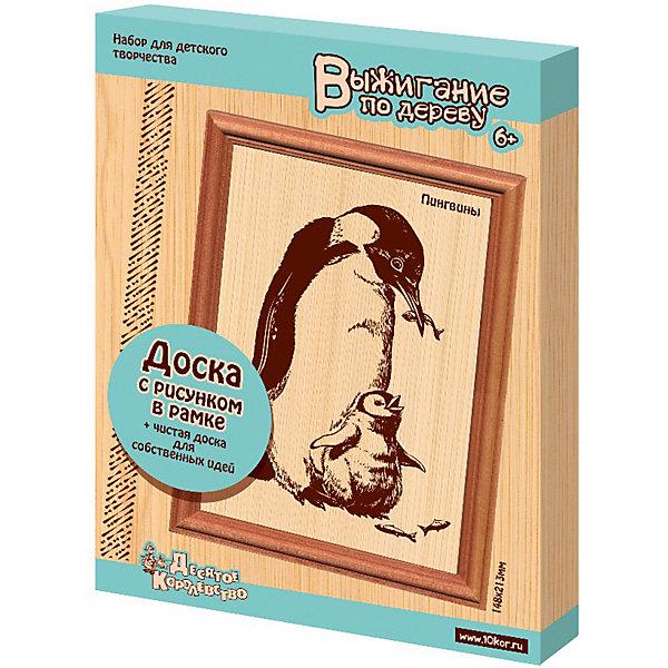 """Фотография товара доска для выжигания  """"Пингвины"""", Десятое королевство (5471613)"""