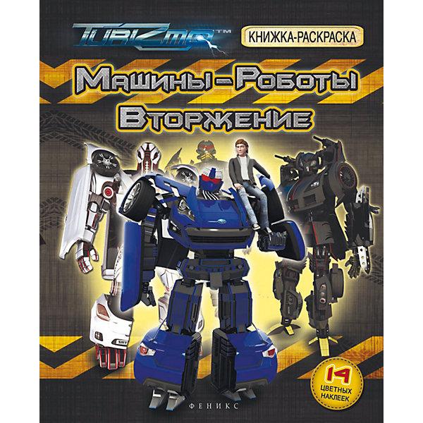 Fenix Машины-Роботы, Вторжение: книжка-раскраска военные машины книжка раскраска