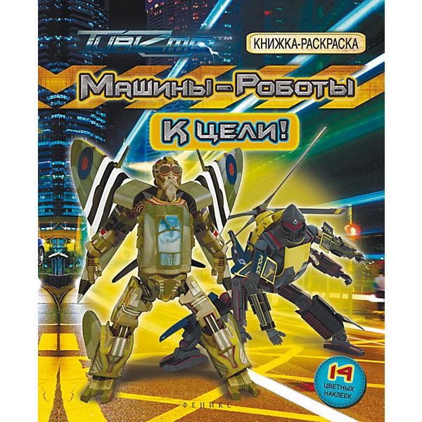 Fenix Машины-Роботы, К цели!: книжка-раскраска военные машины книжка раскраска