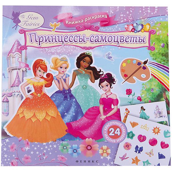 Fenix Принцессы-самоцветы: книжка-раскраска карт раскр многоразовая раскраска рисуем водой волшебная книжка раскраска принцессы