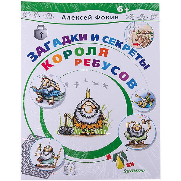 ПИТЕР Загадки и секреты Короля Ребусов