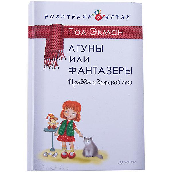 ПИТЕР Лгуны или фантазеры: Правда о детской лжи