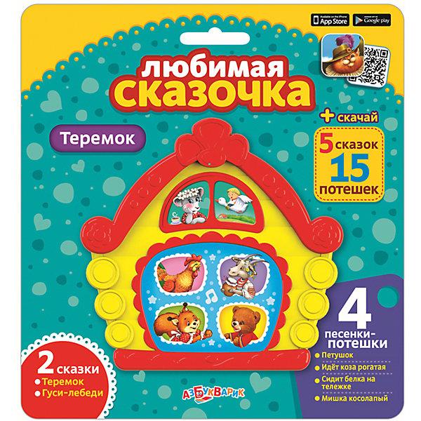 Азбукварик Теремок, серия Любимая сказочка