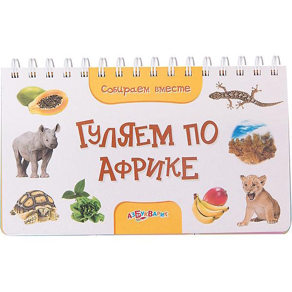 Азбукварик Гуляем по Африке, серия Собираем вместе азбукварик книга в жаркой африке говорящие окошки