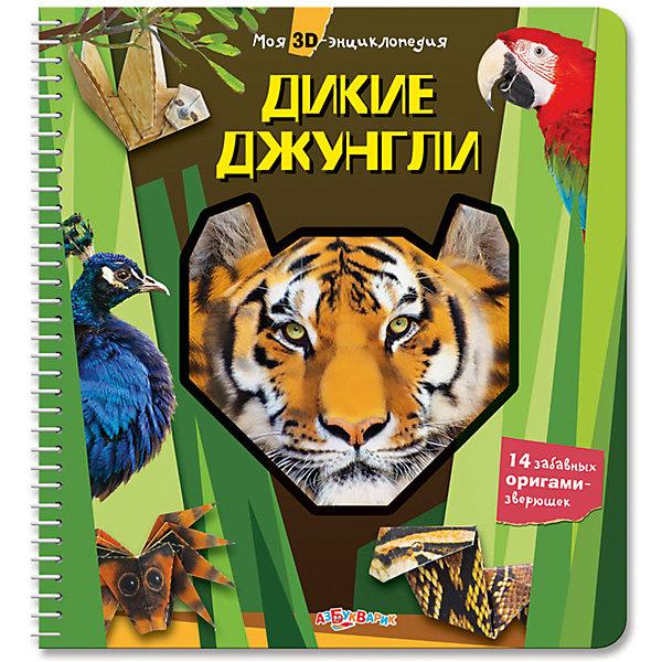 Азбукварик Моя 3Д-энциклопедия Дикие джунгли
