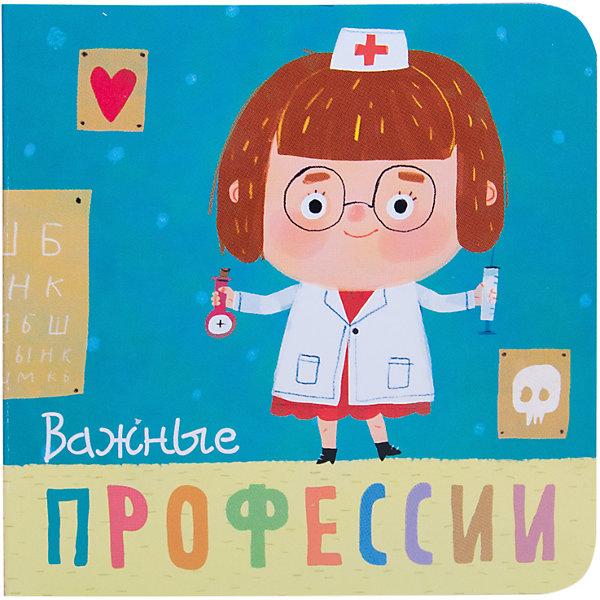 Мозаика-Синтез Книжка Профессии. Важные профессии мозаика синтез книжка профессии полезные профессии