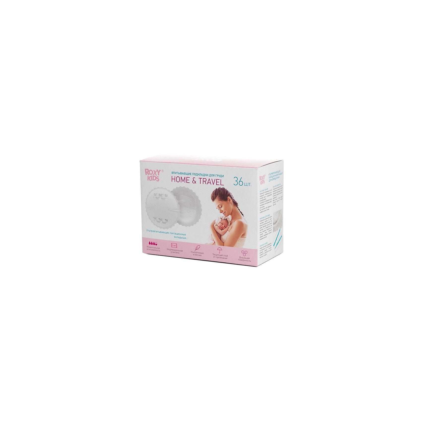 Ультратонкие лактационные вкладыши для груди HOMETRAVEL (36 шт.), Roxy-Kids