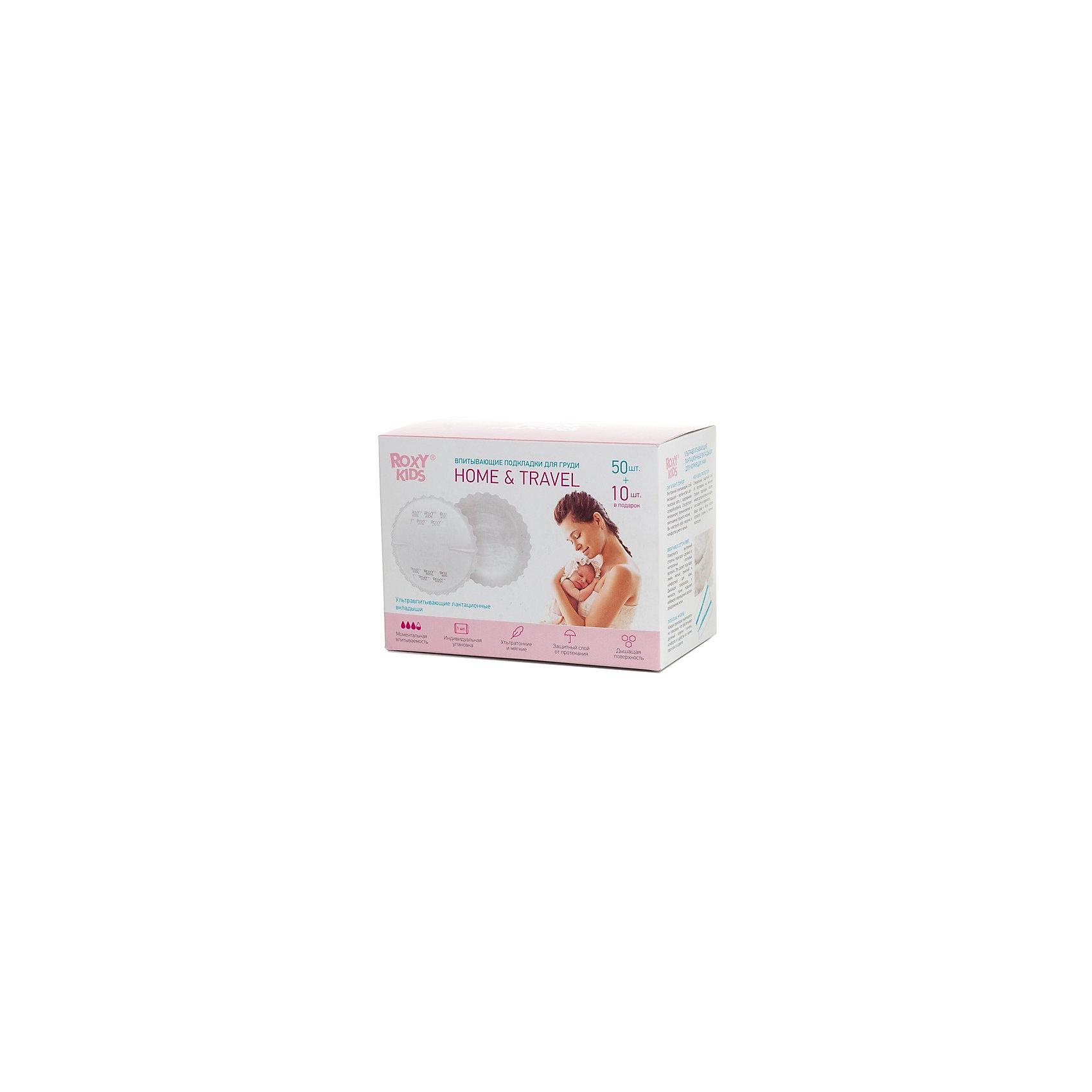 Ультратонкие лактационные вкладыши для груди HOMETRAVEL (60 шт.), Roxy-Kids